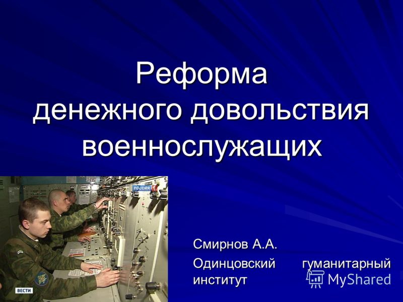 Реформа денежного довольствия военнослужащих Смирнов А.А. Одинцовский гуманитарный институт