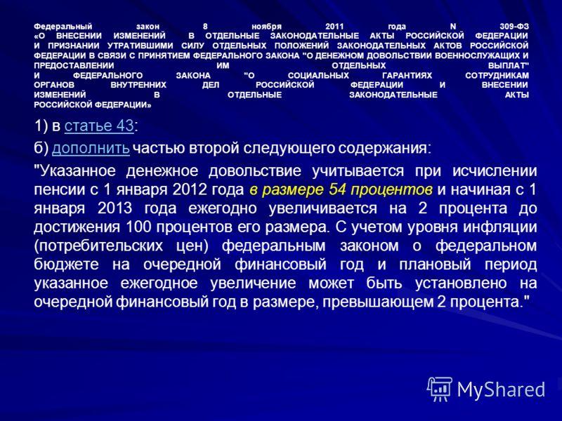 Федеральный закон 8 ноября 2011 года N 309-ФЗ «О ВНЕСЕНИИ ИЗМЕНЕНИЙ В ОТДЕЛЬНЫЕ ЗАКОНОДАТЕЛЬНЫЕ АКТЫ РОССИЙСКОЙ ФЕДЕРАЦИИ И ПРИЗНАНИИ УТРАТИВШИМИ СИЛУ ОТДЕЛЬНЫХ ПОЛОЖЕНИЙ ЗАКОНОДАТЕЛЬНЫХ АКТОВ РОССИЙСКОЙ ФЕДЕРАЦИИ В СВЯЗИ С ПРИНЯТИЕМ ФЕДЕРАЛЬНОГО ЗАК