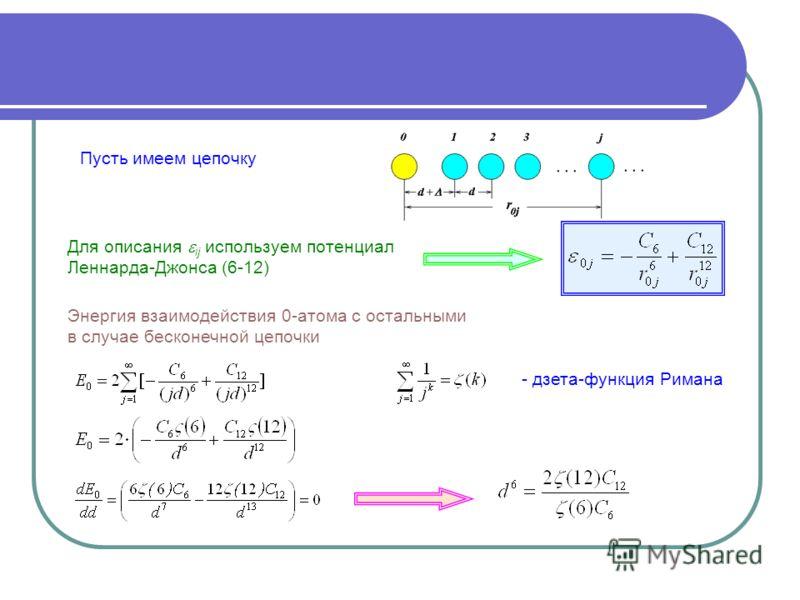 Для описания ij используем потенциал Леннарда-Джонса (6-12) Пусть имеем цепочку Энергия взаимодействия 0-атома с остальными в случае бесконечной цепочки - дзета-функция Римана
