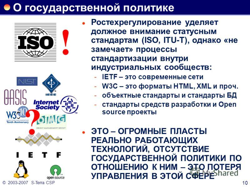 © 2003-2007 S-Terra CSP 10 О государственной политике Ростехрегулирование уделяет должное внимание статусным стандартам (ISO, ITU-T), однако «не замечает» процессы стандартизации внутри индустриальных сообществ: IETF – это современные сети W3C – эт