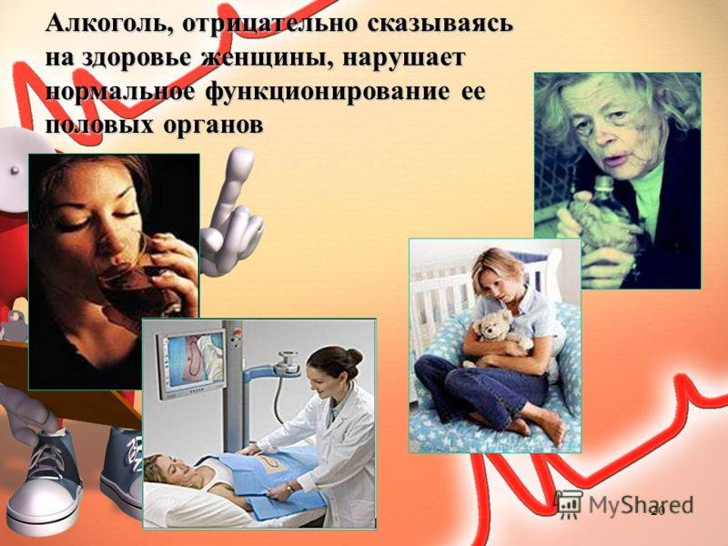 Алкоголь, отрицательно сказываясь на здоровье женщины, нарушает нормальное функционирование ее половых органов 20