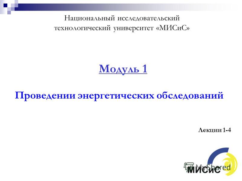 Национальный исследовательский технологический университет «МИСиС» Модуль 1 Проведении энергетических обследований Лекции 1-4