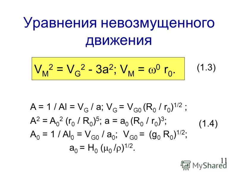Общие уравнения V/ t + 2 ( 0 V) + 1/ grad p – grad U = = ( 0 rot H H + P)/ ; H/ t + H = rot (V H); div V = 0; div H = 0. V– поле скоростей; H – напряженность магнитного поля; U – потенциал поля массовых сил невозмущенного движения (гравитационных и ц