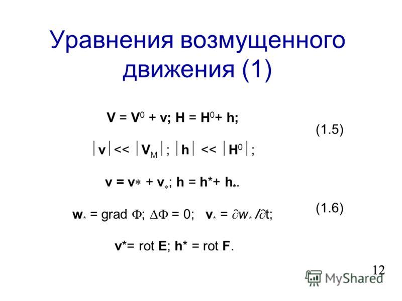Уравнения невозмущенного движения A = 1 / Al = V G / a; V G = V G0 (R 0 / r 0 ) 1/2 ; A 2 = A 0 2 (r 0 / R 0 ) 5 ; a = a 0 (R 0 / r 0 ) 3 ; A 0 = 1 / Al 0 = V G0 / a 0 ; V G0 = (g 0 R 0 ) 1/2 ; a 0 = H 0 ( 0 / ) 1/2. V M 2 = V G 2 - 3a 2 ; V M = 0 r