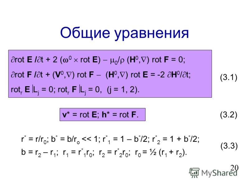III. Магнито-гироскопические волны 19