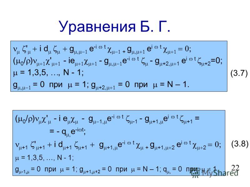 Общее решение N v * = (t) rot i x C (r *, ) + (t) rot i x S (r *, ) ; =1 N h* = (t) rot i x C (r *, ) + (t) rot i x S (r *, ). =1 (3.4) C (r *, ) = sin (r * ) cos ; S (r *, ) = sin (r * ) sin ; (3.5) (r * ) = b * (r * – 1 + b * /2), ζ = + i ; = + i.