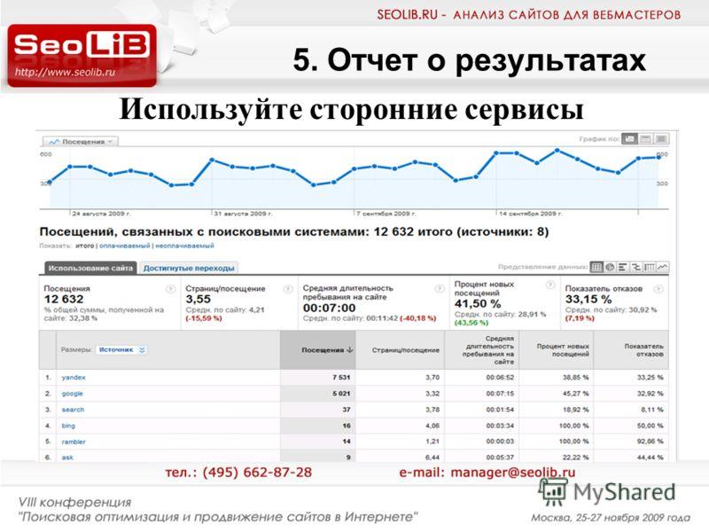 5. Отчет о результатах Используйте сторонние сервисы