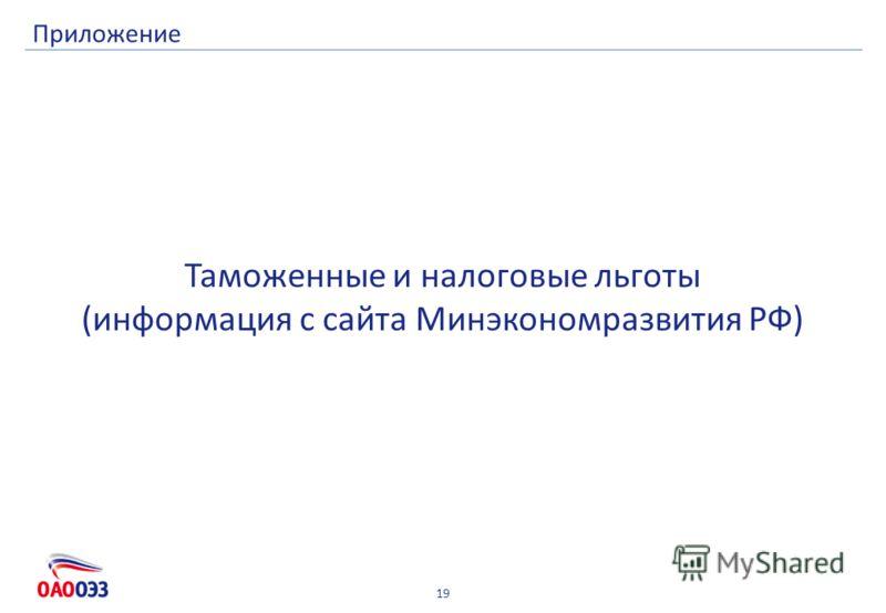 19 Приложение Таможенные и налоговые льготы (информация с сайта Минэкономразвития РФ)