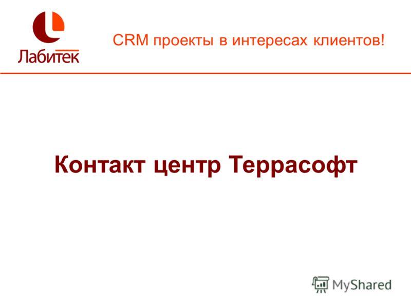 CRM проекты в интересах клиентов! Контакт центр Террасофт