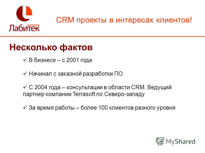 CRM проекты в интересах клиентов! Несколько фактов В бизнесе – с 2001 года Начинал с заказной разработки ПО С 2004 года – консультации в области CRM. Ведущий партнер компании Terrasoft по Северо-западу За время работы – более 100 клиентов разного уро