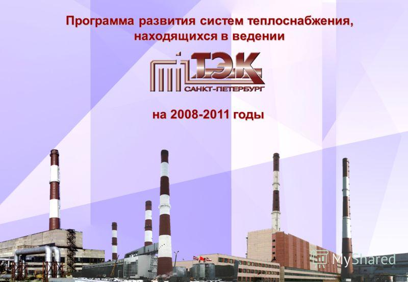 Программа развития систем теплоснабжения, находящихся в ведении на 2008-2011 годы