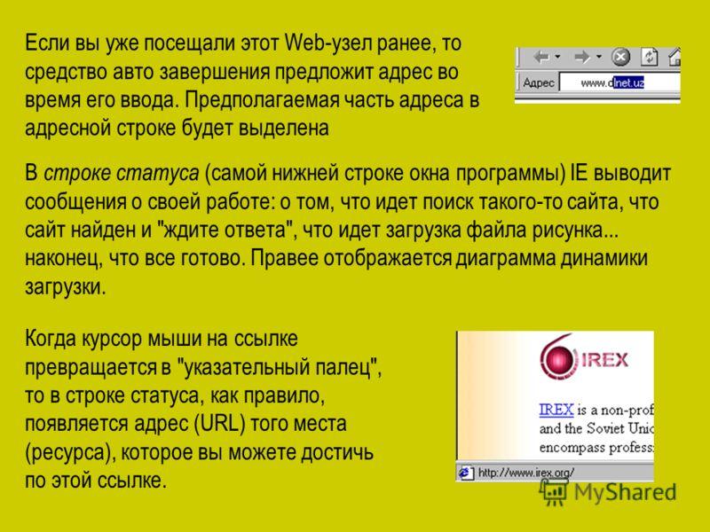 Если вы уже посещали этот Web-узел ранее, то средство авто завершения предложит адрес во время его ввода. Предполагаемая часть адреса в адресной строке будет выделена В строке статуса (самой нижней строке окна программы) IE выводит сообщения о своей