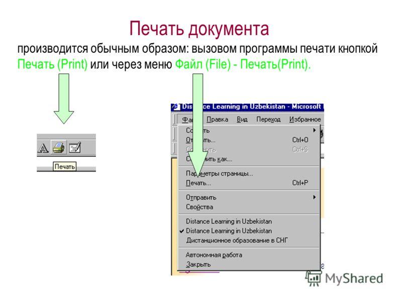 Печать документа производится обычным образом: вызовом программы печати кнопкой Печать (Print) или через меню Файл (File) - Печать(Print).