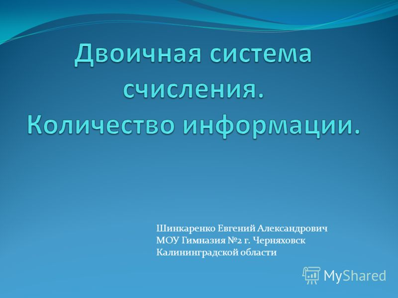 Шинкаренко Евгений Александрович МОУ Гимназия 2 г. Черняховск Калининградской области