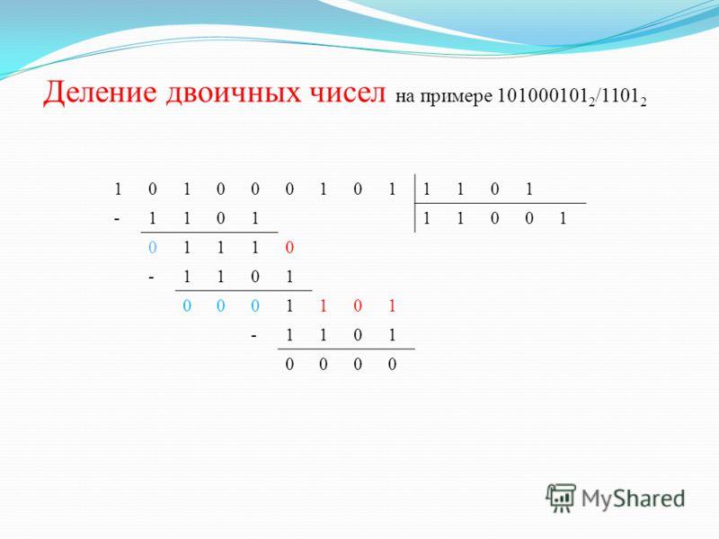 Деление двоичных чисел на примере 101000101 2 /1101 2 1010001011101 -110111001 01110 -1101 0001101 -1101 0000