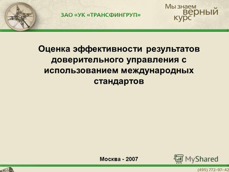 Оценка эффективности результатов доверительного управления с использованием международных стандартов Москва - 2007