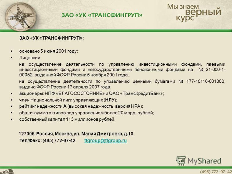 ЗАО «УК «ТРАНСФИНГРУП»: основано 5 июня 2001 году; Лицензии на осуществление деятельности по управлению инвестиционными фондами, паевыми инвестиционными фондами и негосударственными пенсионными фондами на 21-000-1- 00052, выданной ФСФР России 6 ноябр