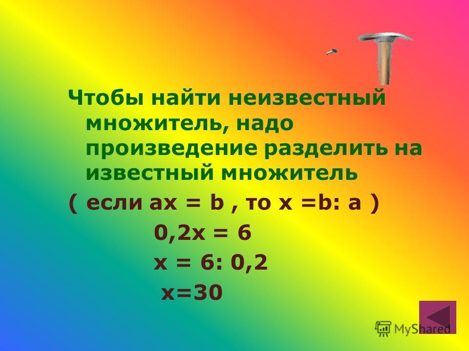 Чтобы найти неизвестное вычитаемое, надо из уменьшаемого вычесть разность ( если а - х =b, то х = а-b) 9-х =1,3 х = 9- 1,3 х = 7,7