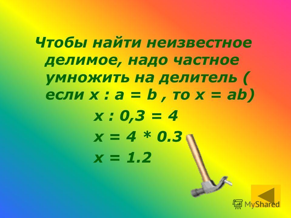 Чтобы найти неизвестный множитель, надо произведение разделить на известный множитель ( если ах = b, то х =b: а ) 0,2х = 6 х = 6: 0,2 х=30