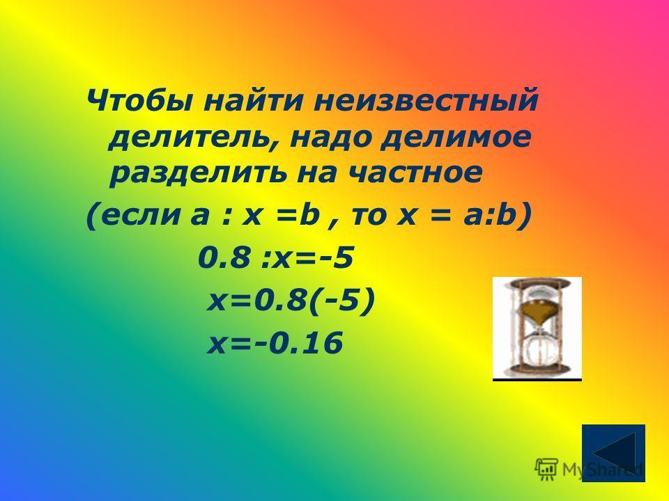 Чтобы найти неизвестное делимое, надо частное умножить на делитель ( если х : а = b, то х = аb) х : 0,3 = 4 х = 4 * 0.3 х = 1.2