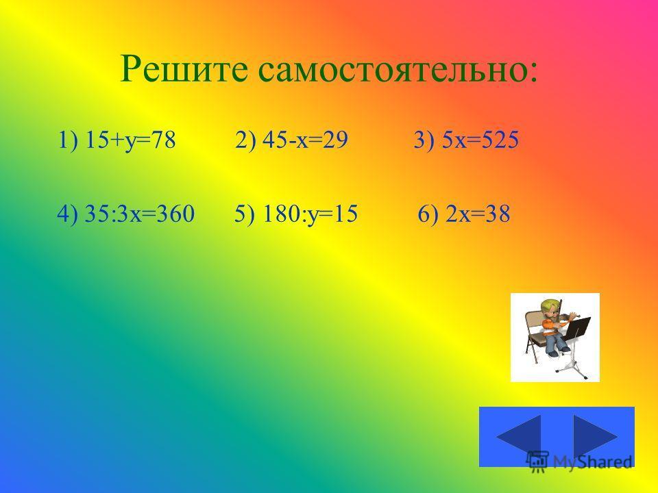 Корни уравнения не изменяются, если обе его части умножить или разделить на одно и то же число, не равное нулю.
