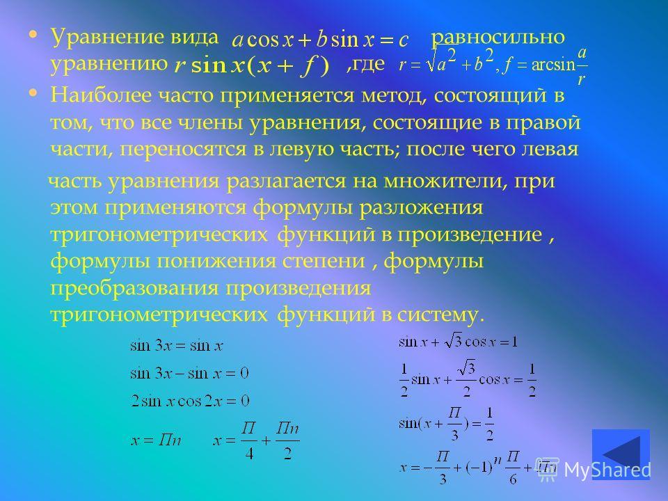 Тригонометрическое уравнение вида все члены которого имеют одну и ту же степень относительно синуса и косинуса, называется однородным. Однородное уравнение легко сводиться к уравнению относительно, если все его члены разделить на. При этом если, то т