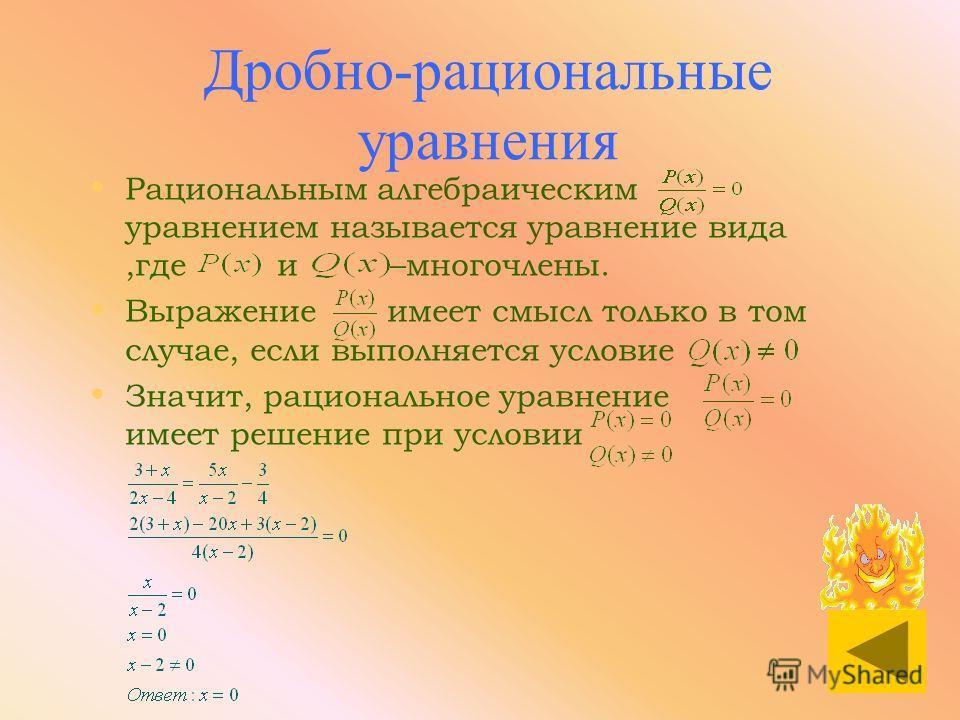 Уравнение вида равносильно уравнению,где Наиболее часто применяется метод, состоящий в том, что все члены уравнения, состоящие в правой части, переносятся в левую часть; после чего левая часть уравнения разлагается на множители, при этом применяются