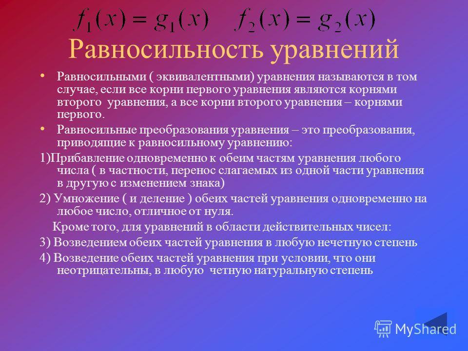 Решение: Графики первого и третьего уравнения – прямые; график второго уравнения – кубическая парабола(рис). Из трех точек пересечения только одна является общей для всех графиков уравнений системы. Ответ:( 0;0)