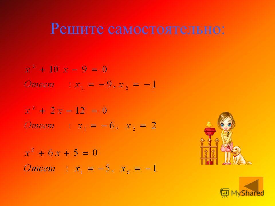 Равносильность уравнений Равносильными ( эквивалентными) уравнения называются в том случае, если все корни первого уравнения являются корнями второго уравнения, а все корни второго уравнения – корнями первого. Равносильные преобразования уравнения –