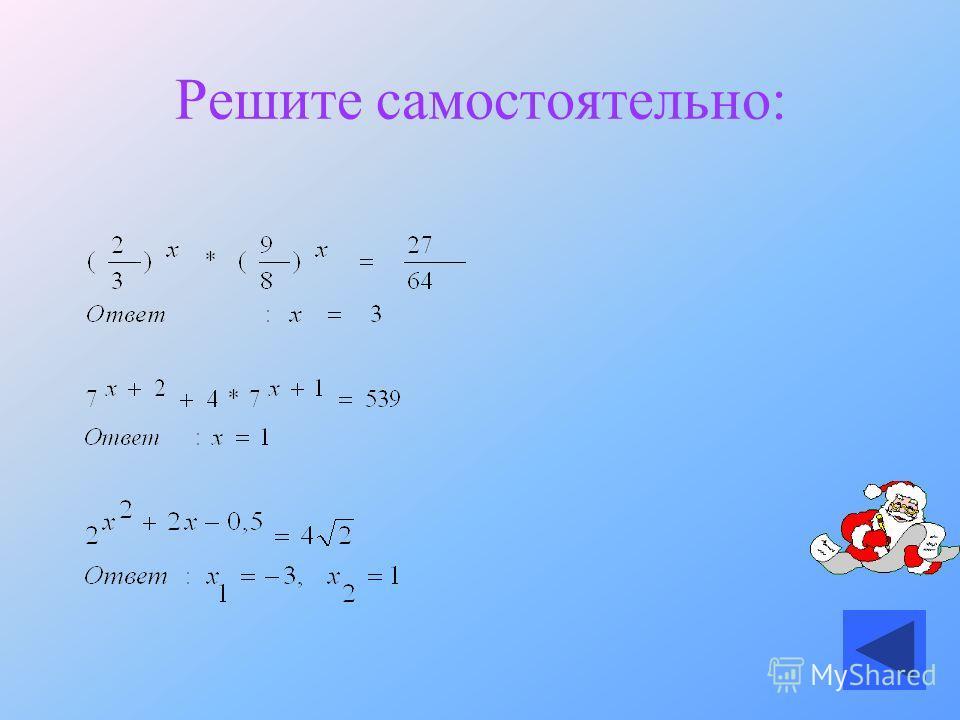 Показательные уравнения. Показательным называют уравнение, в котором неизвестное входит только в показатели степеней при постоянных основаниях. Показательное уравнение вида равносильно уравнению Имеются два основных метода решения показательных уравн