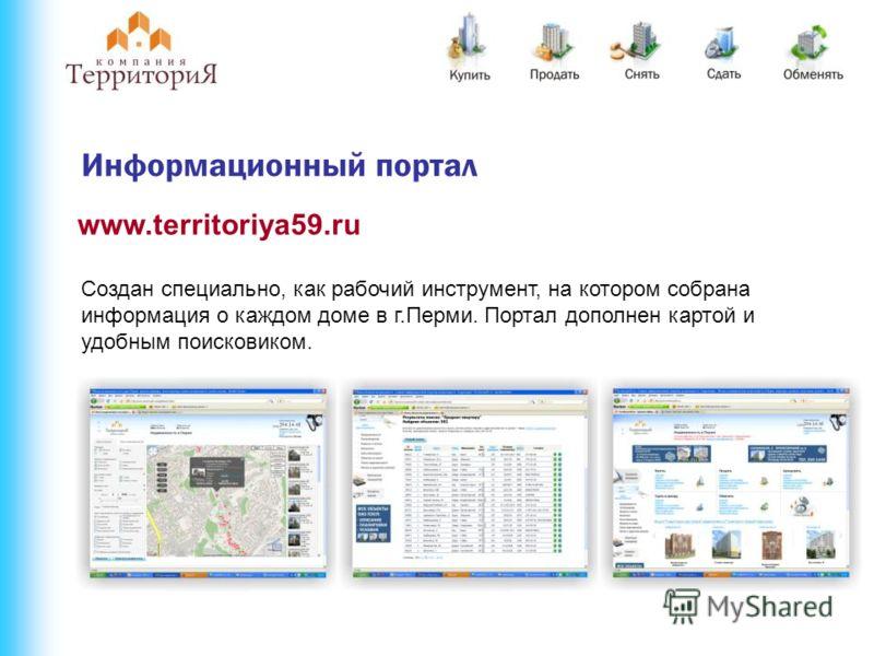 www.territoriya59.ru Создан специально, как рабочий инструмент, на котором собрана информация о каждом доме в г.Перми. Портал дополнен картой и удобным поисковиком. Информационный портал