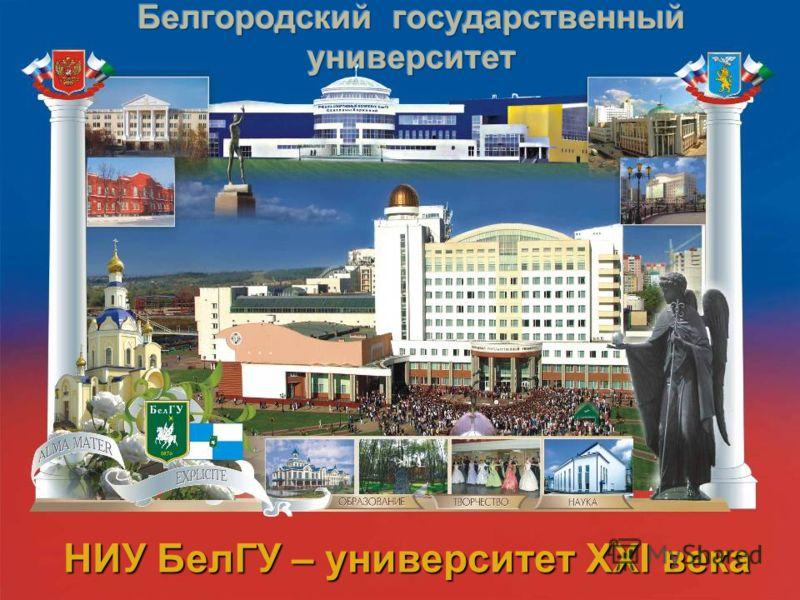 НИУ БелГУ – университет XXI века