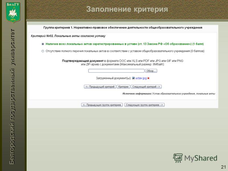 Белгородский государственный университет 21