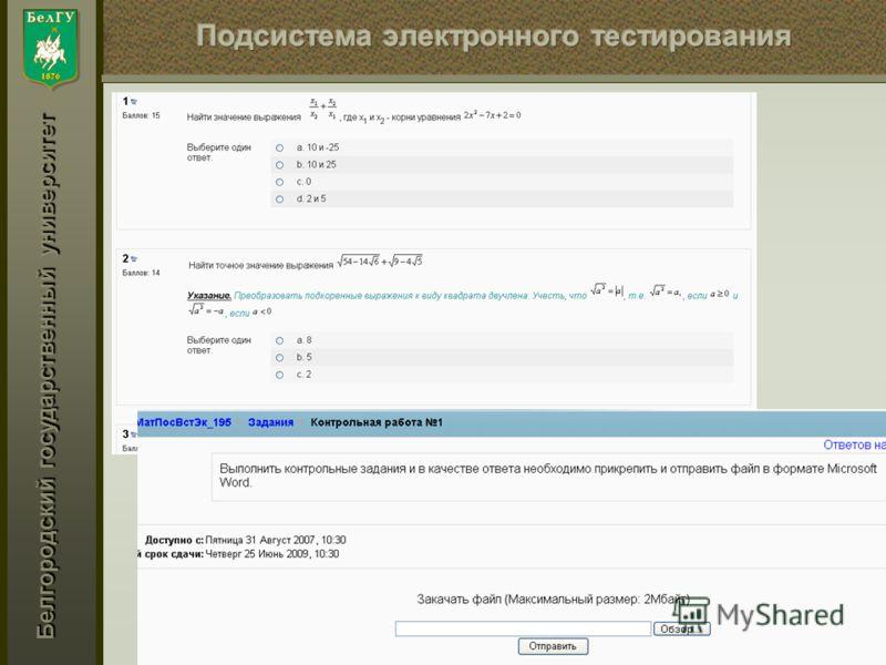 Белгородский государственный университет 59