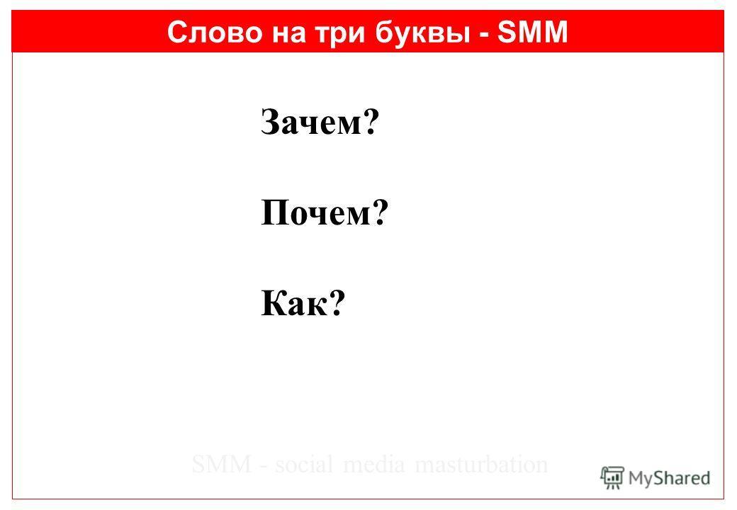 Слово на три буквы - SMM Зачем? Почем? Как? SMM - social media masturbation