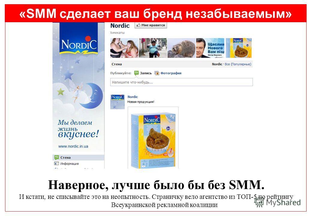 «SMM сделает ваш бренд незабываемым» Наверное, лучше было бы без SMM. И кстати, не списывайте это на неопытность. Страничку вело агентство из ТОП-5 по рейтингу Всеукраинской рекламной коалиции