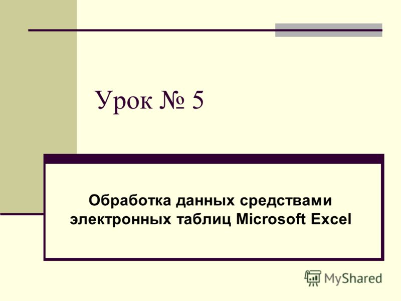 Урок 5 Обработка данных средствами электронных таблиц Microsoft Excel