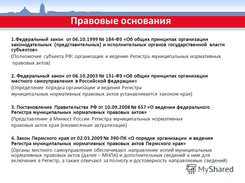 Федеральный закон от 6 1 2 3 N 131-ФЗ (ред от