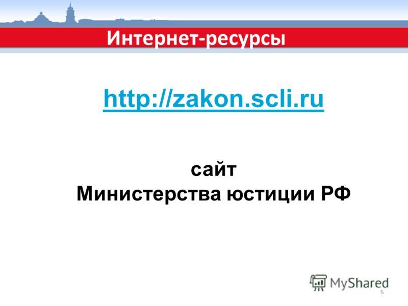 http://zakon.scli.ru сайт Министерства юстиции РФ Интернет-ресурсы 6
