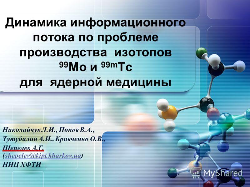 LOGO Динамика информационного потока по проблеме производства изотопов 99 Mo и 99m Tc для ядерной медицины