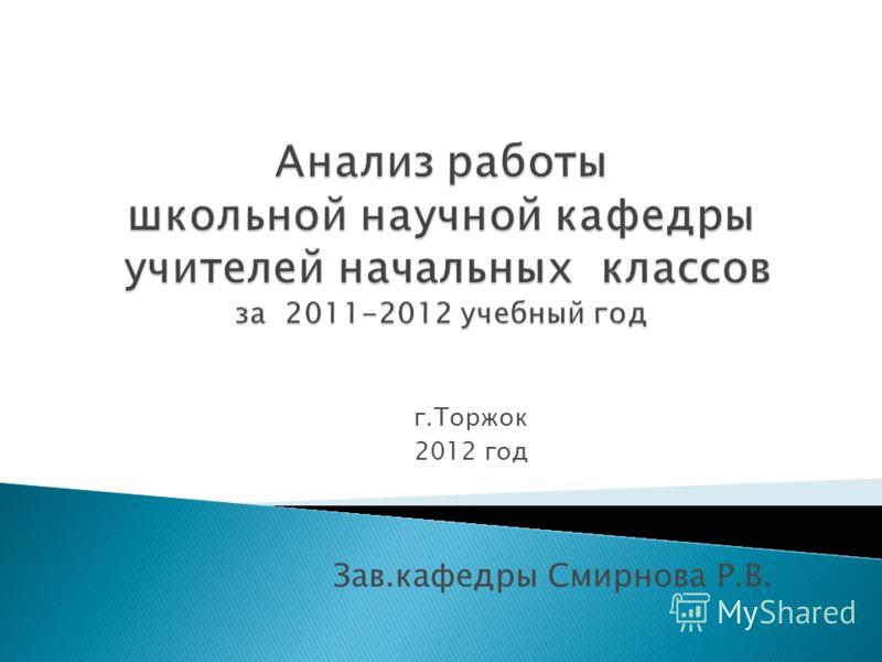 г.Торжок 2012 год Зав.кафедры Смирнова Р.В.