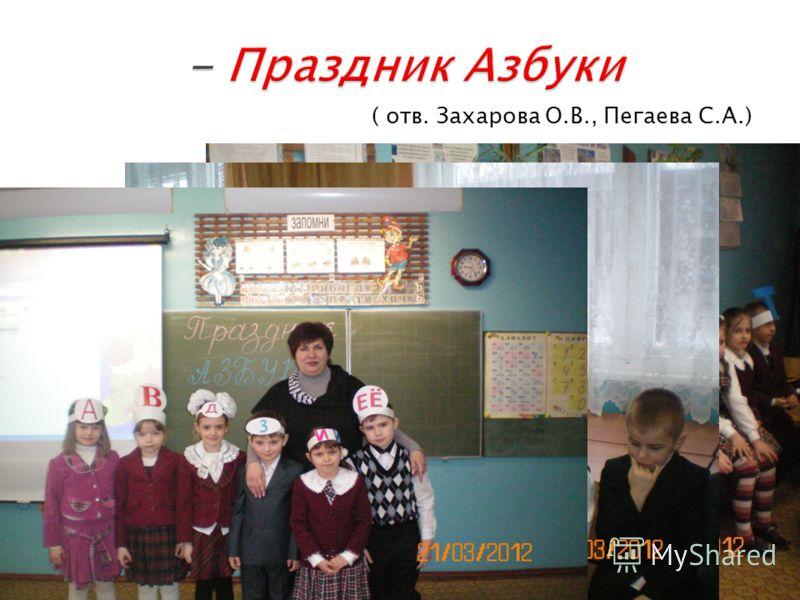 ( отв. Захарова О.В., Пегаева С.А.)