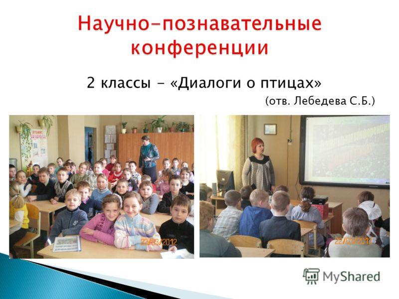 2 классы - «Диалоги о птицах» (отв. Лебедева С.Б.)