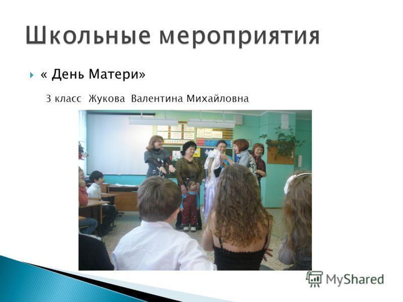 « День Матери» 3 класс Жукова Валентина Михайловна