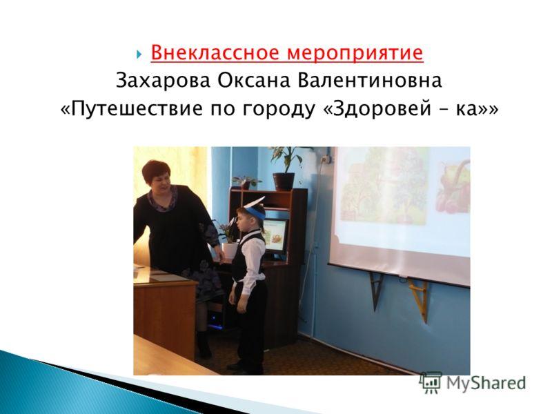 Внеклассное мероприятие Захарова Оксана Валентиновна «Путешествие по городу «Здоровей – ка»»