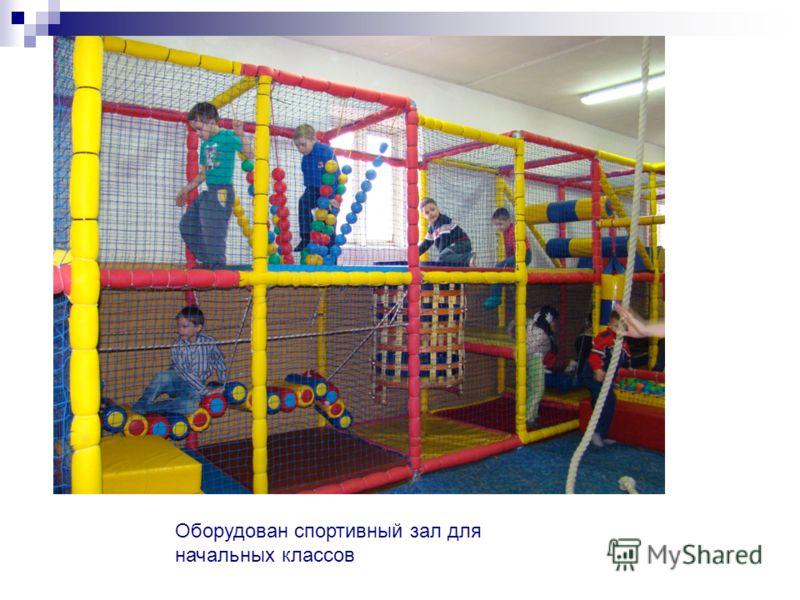 Оборудован спортивный зал для начальных классов