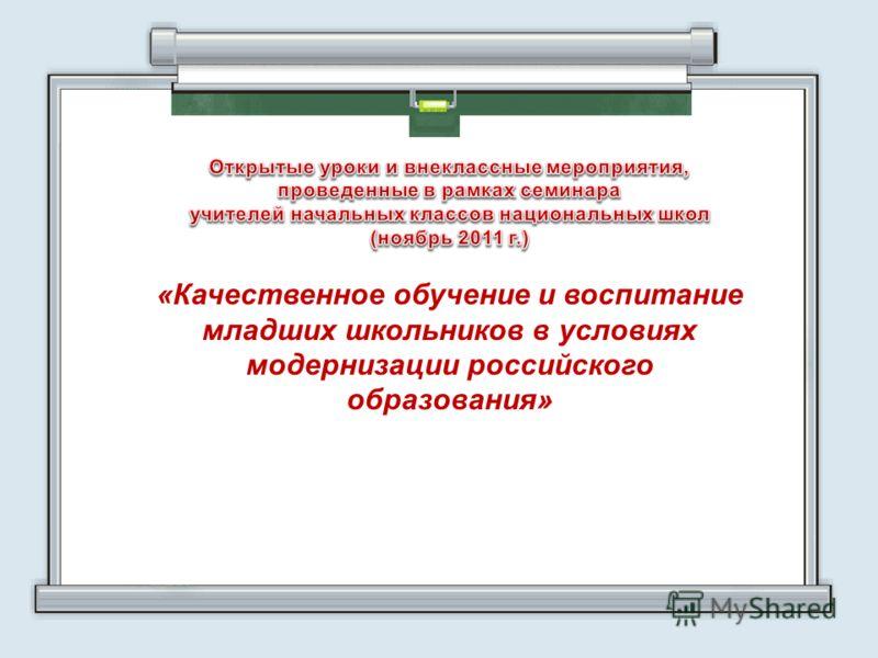 «Качественное обучение и воспитание младших школьников в условиях модернизации российского образования»