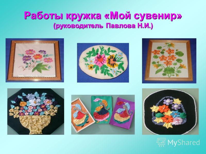 Работы кружка «Мой сувенир» (руководитель Павлова Н.И.)