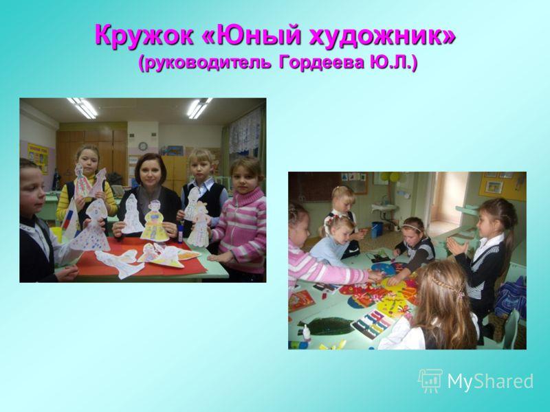 Кружок «Юный художник» (руководитель Гордеева Ю.Л.)