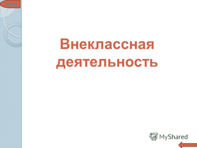 меню Внеклассная деятельность